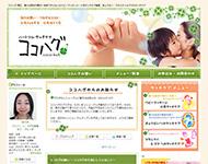 ココハグ様 サイトイメージ