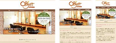 オブジェ様 サイトイメージ